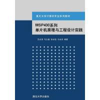 MSP430系列单片机原理与工程设计实践(重点大学计算机专业系列教材)