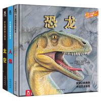 恐龙+太空+人体-乐乐趣科普(全3册)