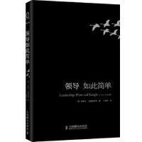 领导如此简单 (英)拉德克利夫,王伟平 9787115356895睿智启图书