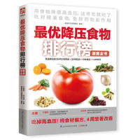 【二手旧书8成新】优降压食物排行榜速查全书 于雅婷尚云青 9787553705712