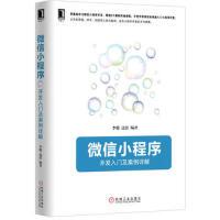 【二手旧书8成新】微信小程序:开发入门及案例详解 李骏,边思 9787111562108