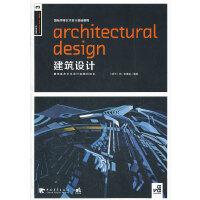 国际环境艺术设计基础教程:建筑设计(中青雄狮出品)