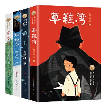 曹文轩新小说(共四册,包含《草鞋湾》《萤王》《穿堂风》《蝙蝠香》;大格局、大视野、新气象、新面貌)