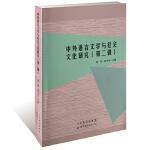 中外语言文学与社会文化研究. 第二辑