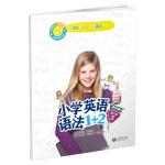 小学英语语法1+2练习册3(本书为套系中的第三本练习册,适用于小学四~六年级,以语法为核心,通过阅读和写作促进语法学习