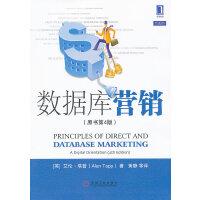 【二手旧书8成新】数据库营销(原书第4版 (英)塔普,黄静 9787111358619