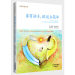 【新书店正版】养育孩子,就这么简单[美] 夏莉法奥本海默9787530972984天津教育出版社
