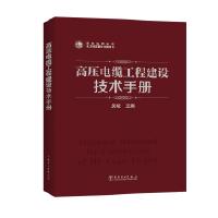 高压电缆工程建设技术手册 吴峻 9787519821272