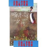 【二手旧书9成新】¥(精装绘本)启发精选华语原创绘本:啄木鸟女孩 /刘清彦、姜义