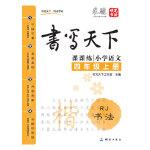 米骏书法字帖 小学语文四年级上册(人教版)