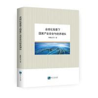 全球化背景下国家产业安全与经济增长