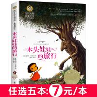 [任选5本35元]木头娃娃的旅行世界经典儿童文学美绘典藏版 小学生三四五六年级课外阅读典儿童文学 8-9-10-11-1