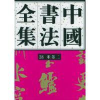 【二手书旧书95成新】 中国书法全集(38):宋辽金米芾卷(二) 刘正成   荣宝斋出版社