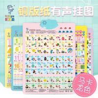 拼音有声挂图儿童认知启蒙早教发声语音宝宝看图识字全套