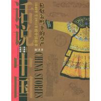 【二手旧书8成新】话说中国:枪炮轰鸣下的的尊严 汤仁泽 9787532128532