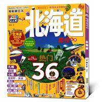轻松游日本 北海道 自由行旅行指南 日本旅游攻略搭地铁自助游地图 孤独星球 日本 旅行书 国外旅游文化学 世界旅游景点