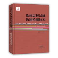 【旧书二手9成新】免疫层析试纸快速检测技术 张改平 河南科学技术出版社 9787534976520