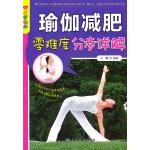 乐享彩书榜:瑜伽减肥零难度分步详解