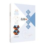 奇妙的数学折纸(第一册)