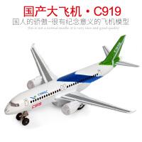 合金飞机模型儿童玩具飞机客机国产大飞机C919声光回力飞机