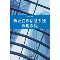 物业管理信息系统应用教程(电子书)