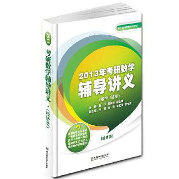 2013年考研数学辅导讲义(经济类)