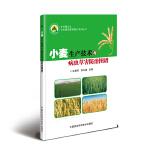 小麦生产技术与病虫草害防治图谱