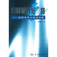 中国城市化之路:经济支持与制度创新 叶裕民 著 商务印书馆