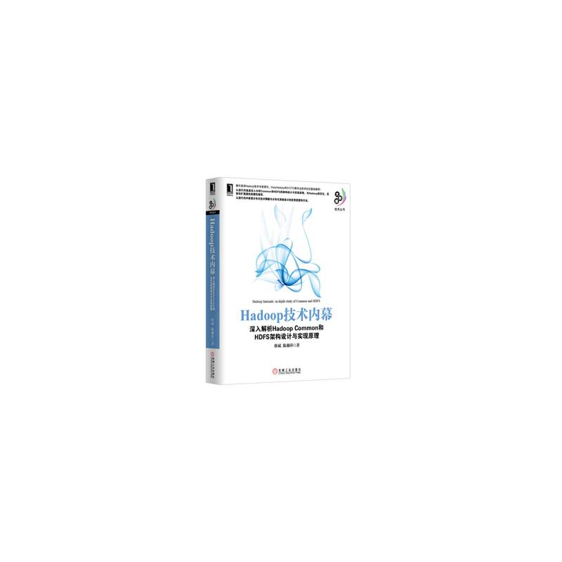 Hadoop技术内幕:深入解析Hadoop Common和HDFS架构设计与实现原理