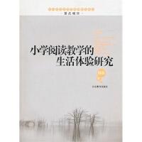 小学阅读教学的生活体验研究 魏薇 9787532859207
