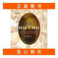 阿拉丁神灯:证券投资基金发展历程【旧书珍藏品】