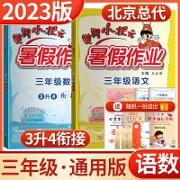 2021黄冈小状元小学寒假作业三年级语文+数学通用版可搭配黄冈作业本达标卷使用2本