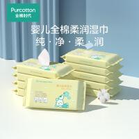 全棉时代湿巾 纯棉婴儿湿巾宝宝专用湿纸巾 小包便携装 20抽/10袋