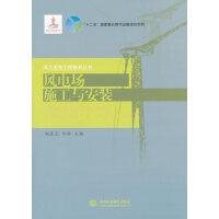 风电场施工与安装(风力发电工程技术丛书)