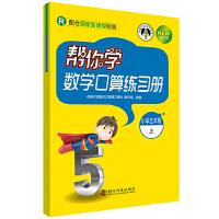 帮你学数学口算练习册(小学五年级上)配合国家新课程标准