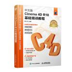 中文版Cinema 4D R18基础培训教程