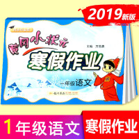 2018春黄冈小状元寒假作业一年级语文龙门书局