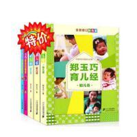 郑玉巧育儿经全套5册全集 幼儿卷 婴儿卷 胎儿卷 教妈妈喂养 给宝宝看病 全新彩色版