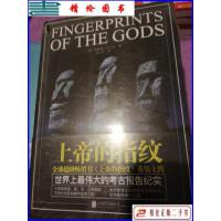 【二手旧书9成新】上帝的指纹(套装上下册) /葛瑞姆.汉卡克 北