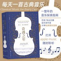 奇遇之年:每天一首古典音乐 后浪