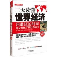 三天读懂世界经济