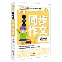 黄冈作文 全优新版 小学生同步作文4年级