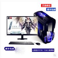 【支持礼品卡支付】高端八核FX8300 8G 4G独显组装台式电脑主机游戏DIY兼容机全套