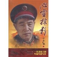 心灵掠影:一名老战士的军旅生涯写真 9787543659384