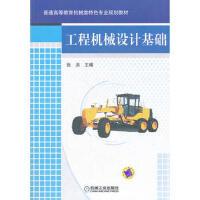 【二手旧书8成新】工程机械设计基础 张洪 9787111390022