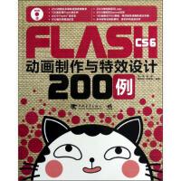【二手旧书8成新】FLASH CS6动画制作与设计200例(附 吴一珉,宋军,胡巧玲 等 9787515313276