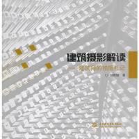 【二手旧书8成新】建筑摄影解读建筑师的拍摄札记 何惟增 9787517011484