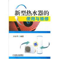 【二手旧书九成新】新型热水器的使用与维修 辛长平 机械工业出版社 9787111393818