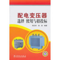 配电变压器选择、使用与招投标