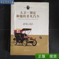 【二手旧书9成新】大卫・别克和他的非凡汽车 /[美]劳伦斯・R・古斯廷 上海交通大学